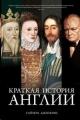 Краткая история Англии
